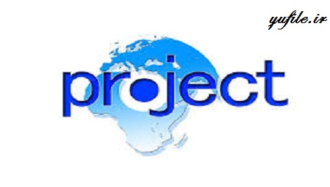 دانلود فایل تحقیق درباره عوامل موفقیت و شکست پروژه های IT در سازمانها