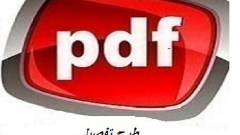 دانلود فایل جامع pdf گزارش طرح توسعه و عمران (جامع) شهر نطنز