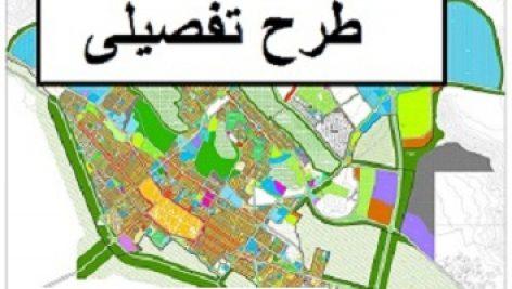 دانلود کامل ترین و جامع ترین فایل pdf طرح جامع تفصیلی شهر رستم آباد