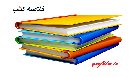 دانلود خلاصه کتاب روان شناسی کار تالیف محمود ساعتچی