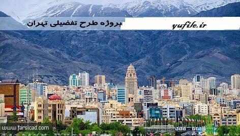 طرح تفصیلی منطقه هفده شهر تهران(الگوی توسعه منطقه ۱۷ گزارش شماره ۳-۲)